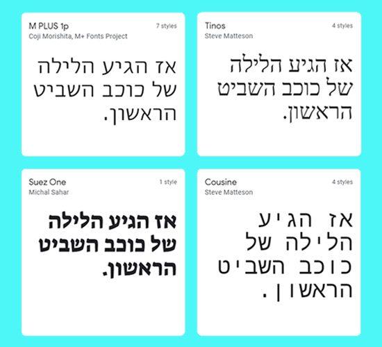 גוגל פונט חינם בעברית