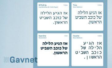 פונטים יפים בעברית להורדה חינם